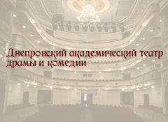 The Dnieper Academic Drama and Comedy Theater