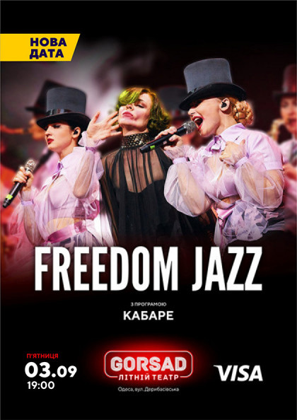 FREEDOM JAZZ з програмою КАБАРЕ