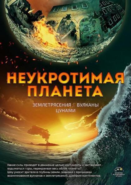 Подорож сузір'ями (класична програма) + Буремна планета
