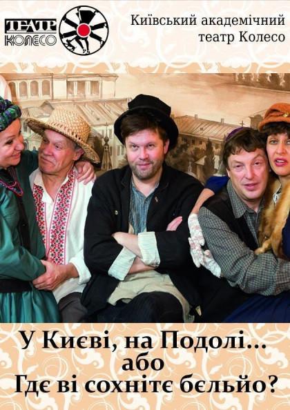 В Киеве на Подоле