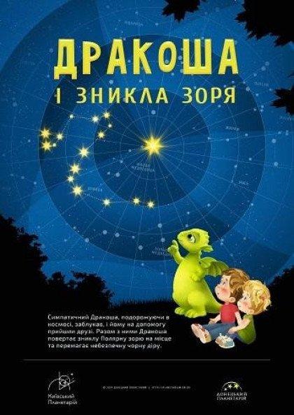 Дракоша і зникла зоря + Зоряне небо (класична програма)