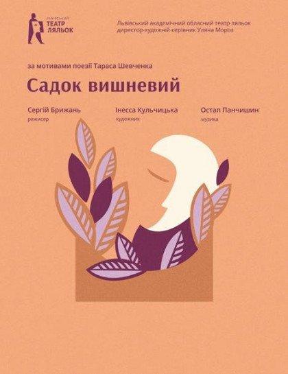 Садок вишневий (з синхронним перекладом)
