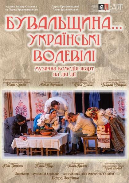 Бувальщина... Українські водевілі
