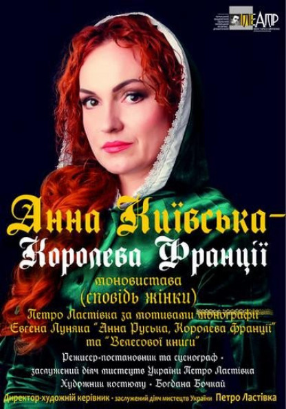 Анна Київська - Королева Франції