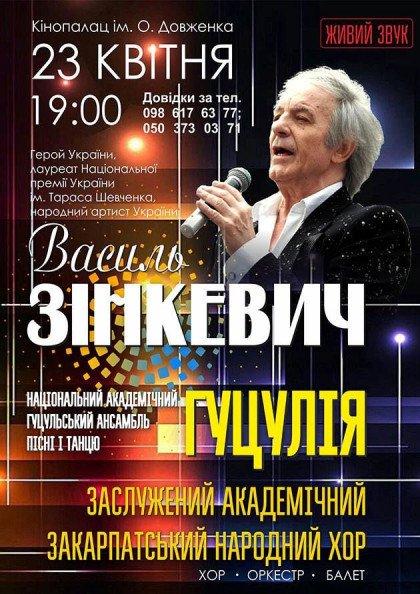 Василь Зінкевич (Львів)