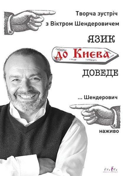 Творческая встреча с Виктором Шендеровичем «Язык до Киева доведет»