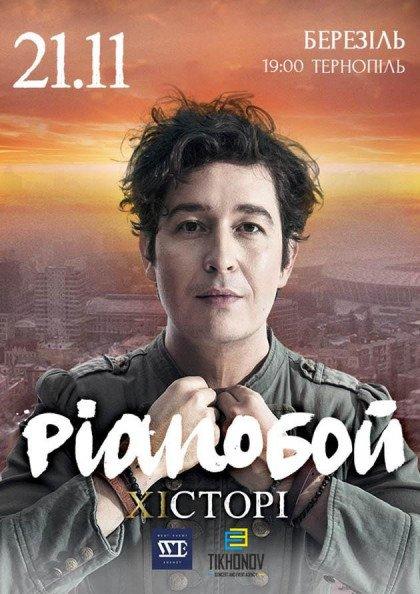Pianoboy (Тернопіль)