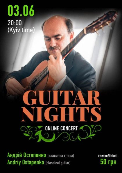 Guitar Nights/ Online Concert