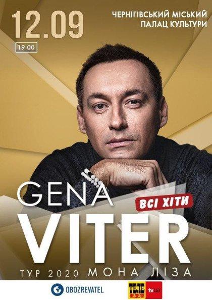 Gena VITER (Чернігів)
