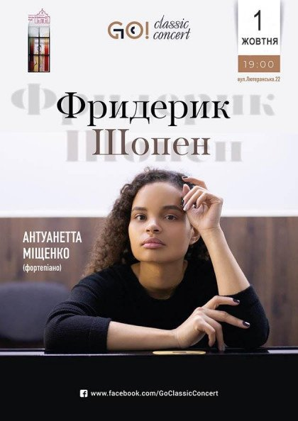 ФРИДЕРИК ШОПЕН. Антуанетта Міщенко