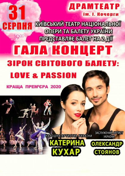 Катерина Кухар. Гала Концерт. Love & Passion