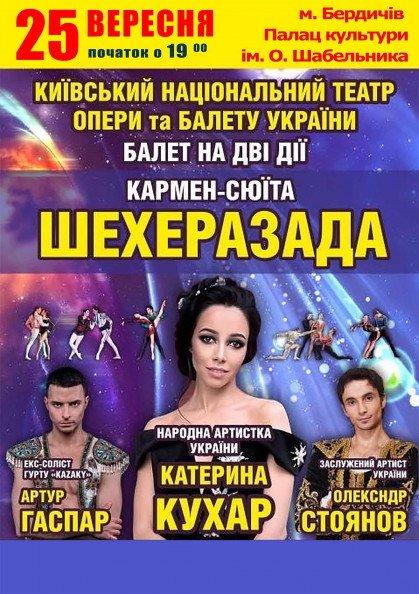 Катерина Кухар. Балет Кармен-сюїта