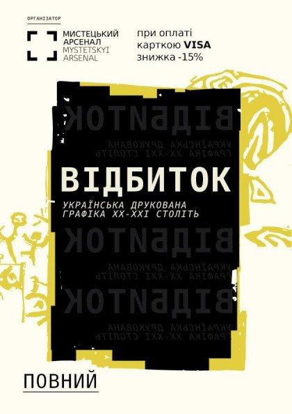 """Повний квиток на виставку """"Відбиток. Українська друкована графіка 20-21 століть"""""""