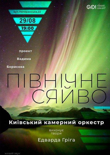 Північне сяйво. Едвард Гріг. Київський камерний оркестр