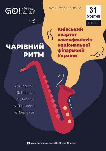 «ВОЛШЕБНЫЙ РИТМ» КИЕВСКИЙ КВАРТЕТ Саксофонистов