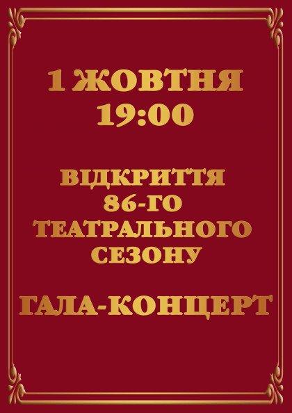 Гала-концерт до відкриття 86-го театрального сезону