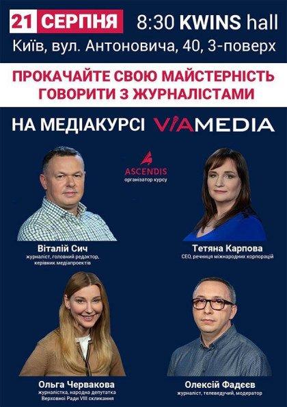 Медіа-курс Via Media