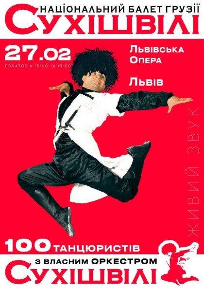 """""""Национальный Балет Грузии"""" Сухишвили """"(Львов)"""