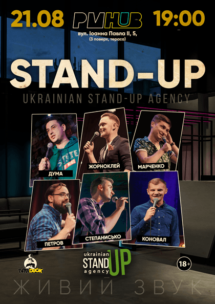 Stand-Up в PMHUB