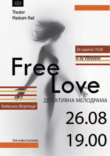 Детективна мелодрама «Free Love»