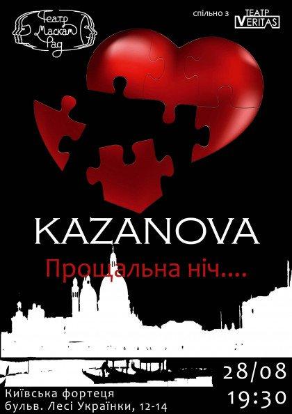 Ексцентрична комедія «Прощальна ніч з KAZANOVA»
