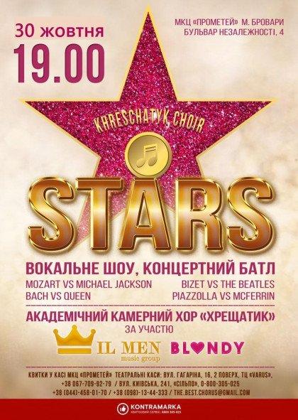 STARS вокальне шоу - концертний батл