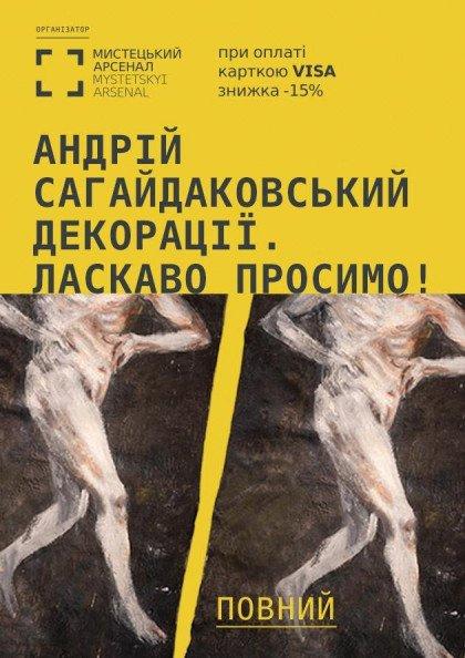 Виставка «Андрій Сагайдаковський. Декорації. Ласкаво просимо!» Повний квиток