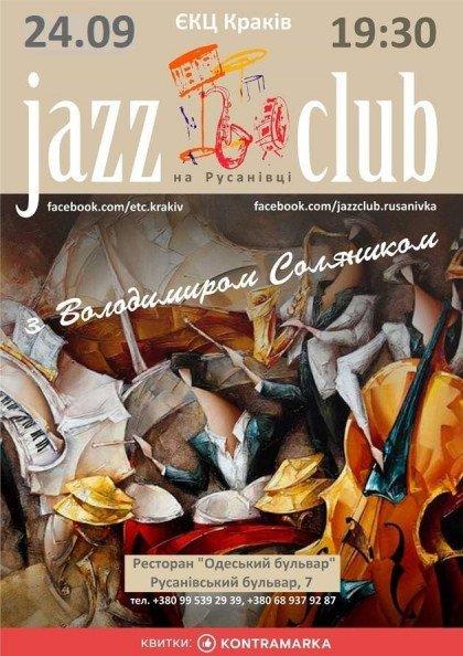 """Джаз-клуб на Русанівці. """"Ювілейний джаз)"""""""