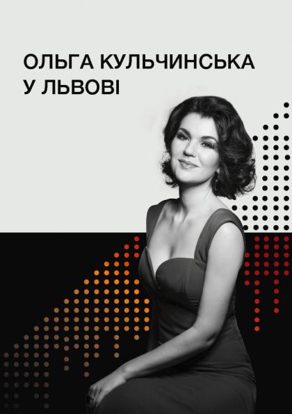 Ольга Кульчинська у Львові