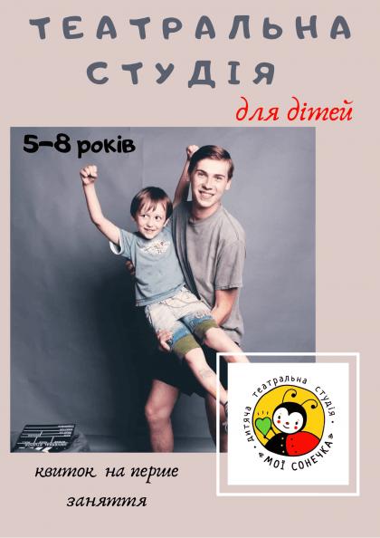 Акторська майстерність для дітей 5-8 років