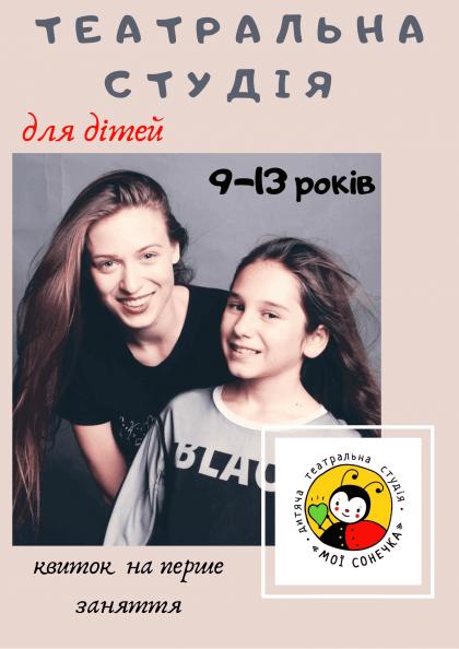 Акторська майстерність для дітей 9-13 років