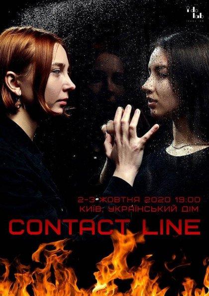 Мультимедійна вистава «Contact Line»