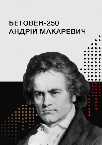 Бетовен-250. Андрій Макаревич
