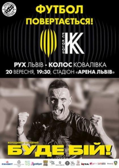 Чемпіонат України. Favbet Ліга. 3 тур. «Рух» (Львів) – «Колос» (Ковалівка)