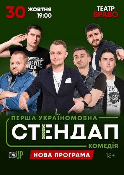 First Ukrainian-speaking Stand-Up Comedy!