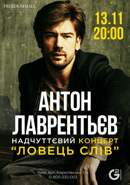 Ловец слов - Антон Лаврентьев