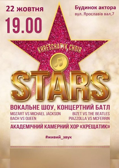 STARS - A Cappella Battles
