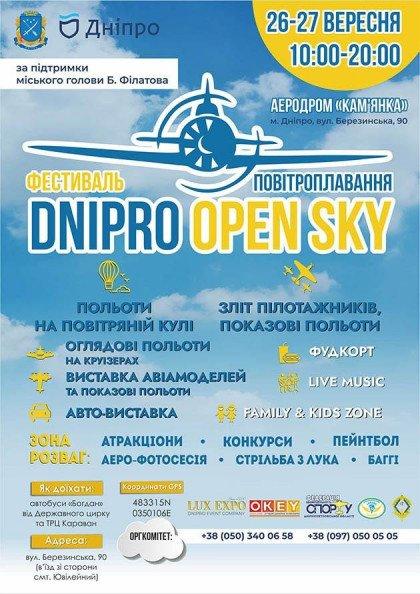 """АвиаФестиваль """"DNIPRO OPEN SKY"""""""
