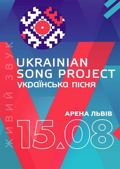 Ukrainian Song Project/Українська Пісня