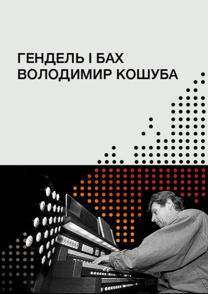 Гендель і Бах. Органний концерт  Володимира Кошуби
