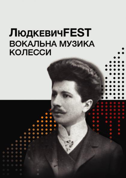 ЛюдкевичFest. Вокальна музика Колесси