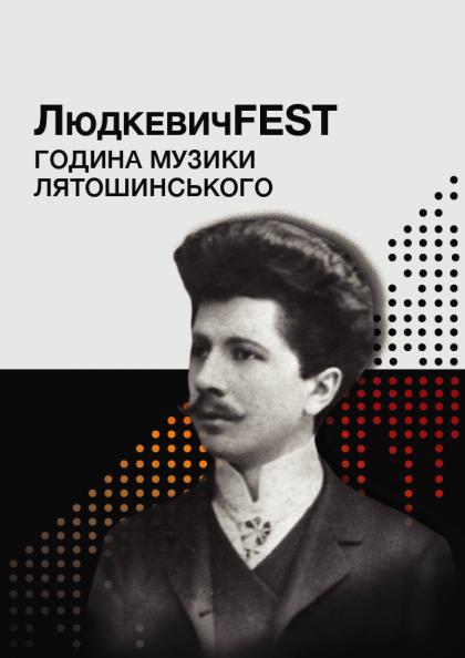 ЛюдкевичFest. Година музики Лятошинського