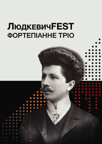 ЛюдкевичFest. Фортепіанне тріо