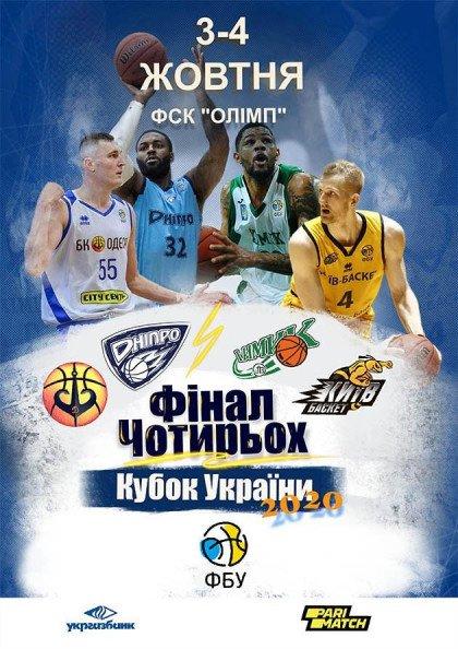 БК Хімік - БК Київ-Баскет