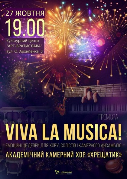 Viva La Musica! Прем'єра на Оболоні.