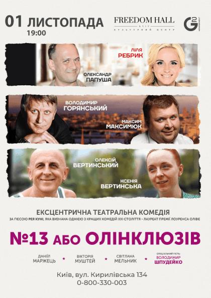 №13, або Олінклюзів