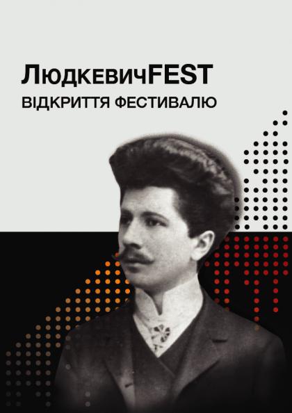 Відкриття фестивалю ЛюдкевичFest