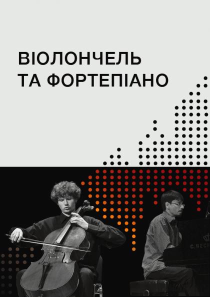 Віолончель та фортепіано