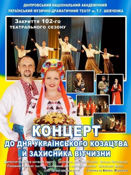 Концерт ко Дню Украинского казачества и защитника Отечества