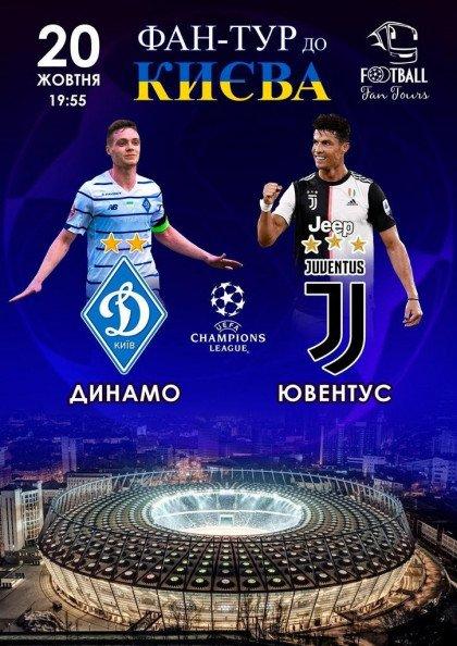 Фан-тур в Киев Динамо - Ювентус  (Запорожье)